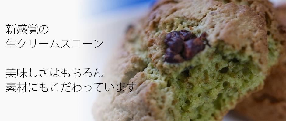 新感覚スコーンの生クリームスコーン!美味しさはもちろん素材にもこだわっています!
