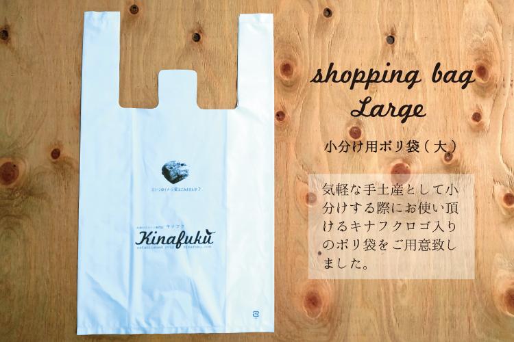 kinafukubag_large