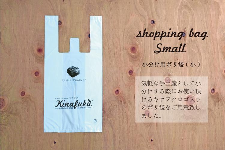 kinafukubag_small