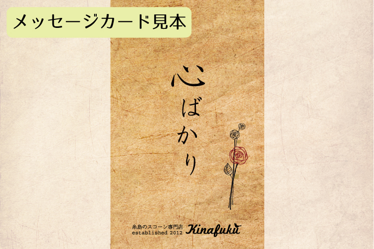 kokorobakaricard