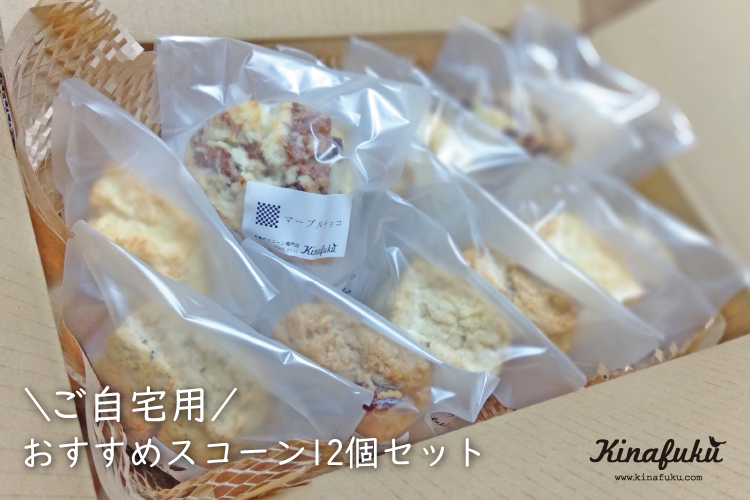 scone_daily-use12