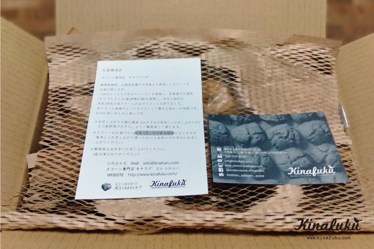 scone_daily-use_kinafukublend10-3
