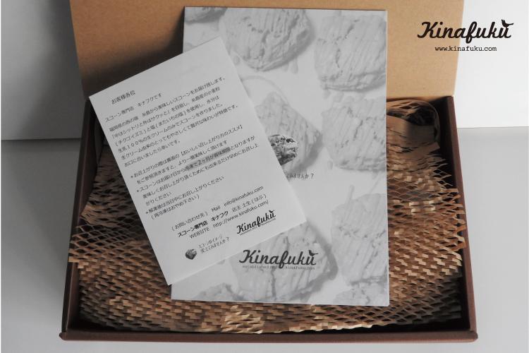scone_giftset_kinafukublend10-3