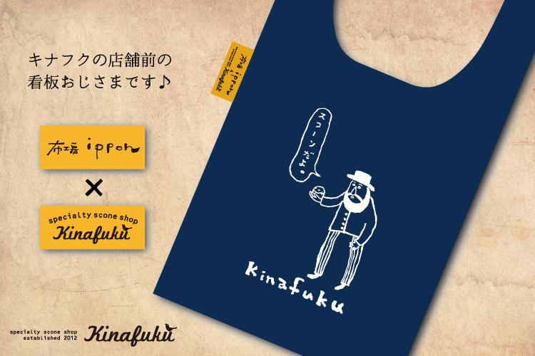 kinafuku_marchebag